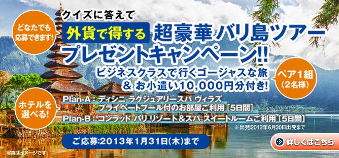 バリ島ツアー・プレゼント・キャンペーン