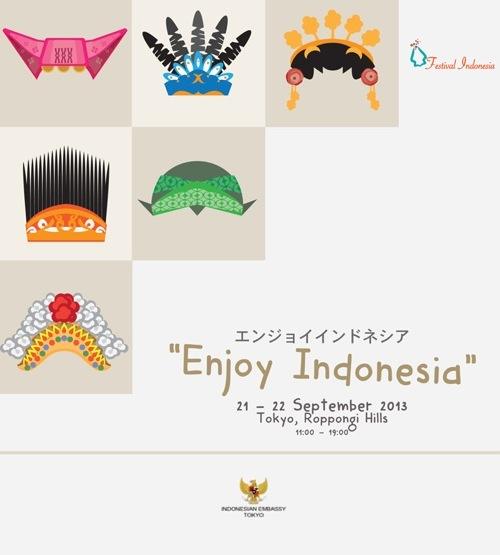 インドネシアフェスティバル2013のポスター