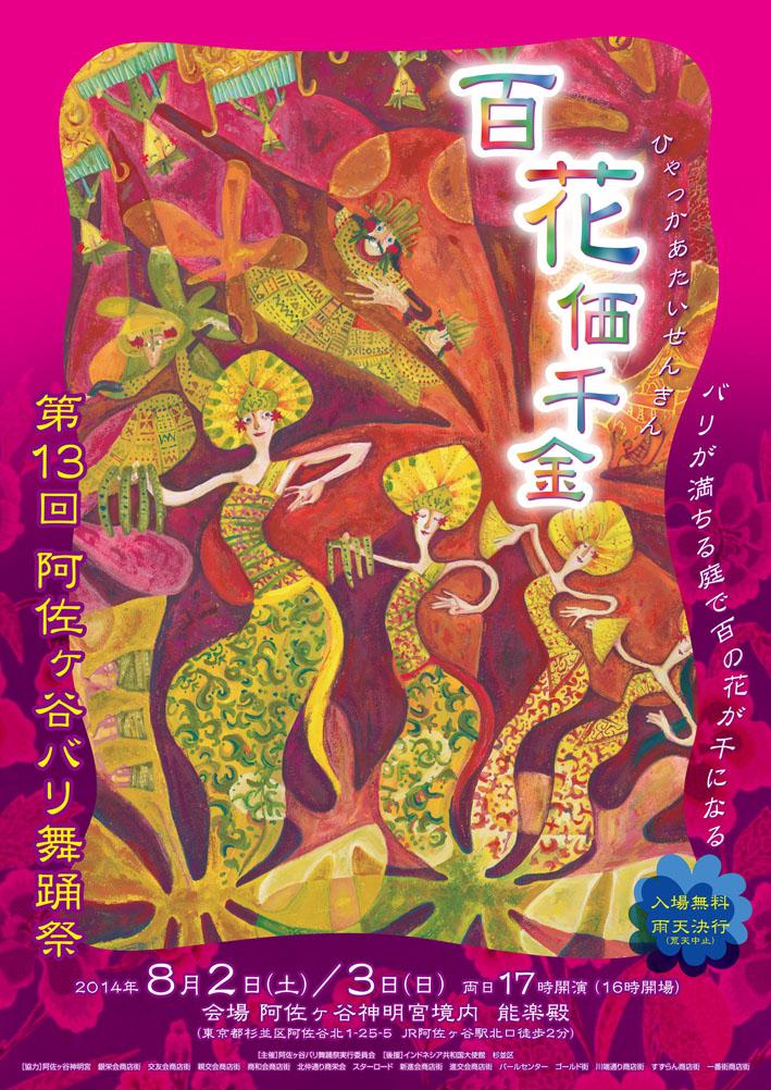 第13回阿佐ヶ谷バリ舞踊祭「百花価千金」のフライヤー