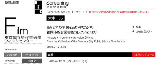 現代アジア映画の作家たち 福岡市総合図書館コレクションより - 東京国立近代美術館フィルムセンター