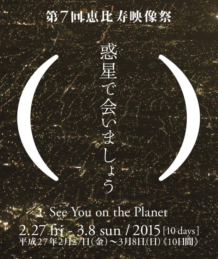 第7回 恵比寿映像祭 「惑星で会いましょう」ポスター