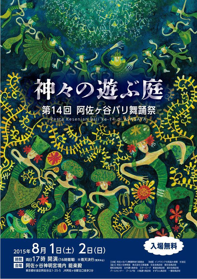 第14回阿佐ヶ谷バリ舞踊祭「神々の遊ぶ庭」のフライヤー1