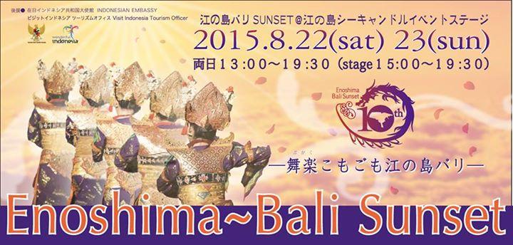 「江の島バリSUNSET 2015 -舞楽こもごも江の島バリ-」のポスター
