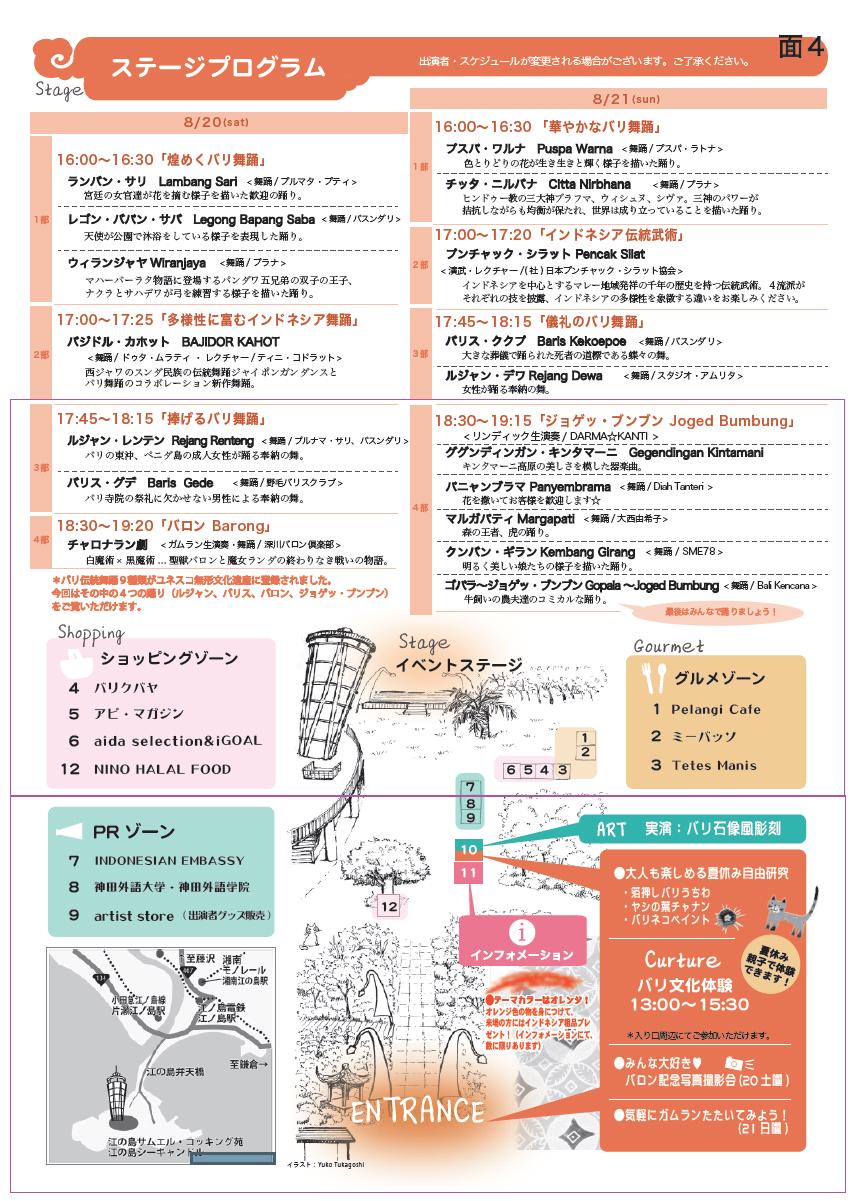 「江の島バリSUNSET 2016」のステージプログラム