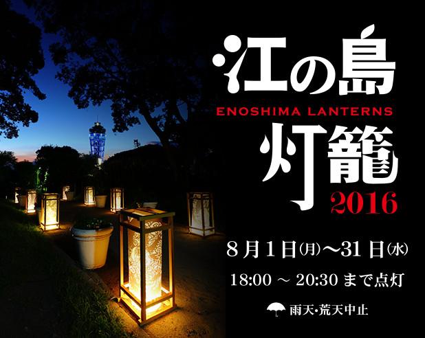 江の島灯籠2016 - 江の島シーキャンドル