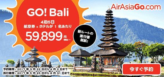 セール「Go! Baliプロモーション」