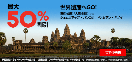 エアアジア「最大50%割引」セール2