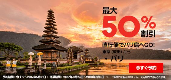 エアアジア「最大50%割引」セール3