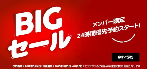 エアアジア2017年6月の「BIG SALE」フライヤー