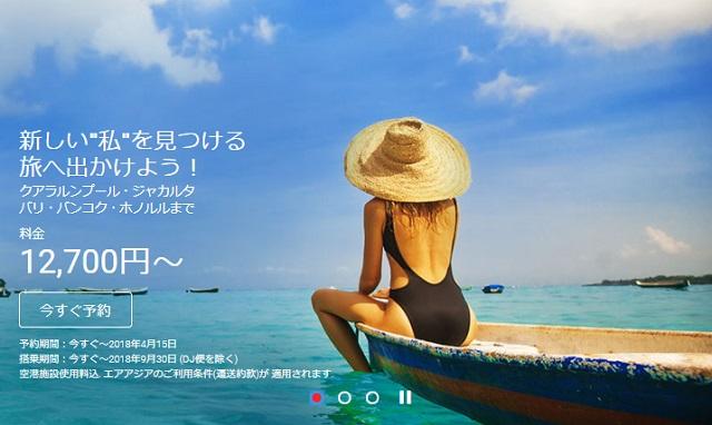 エアアジア「新しい私を見つける旅へ出かけよう」セール