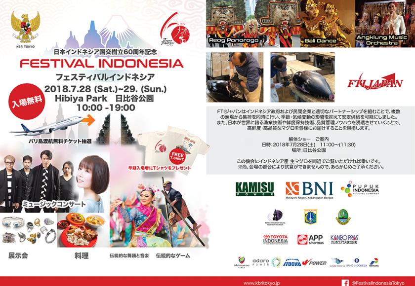 日本インドネシア国交樹立60周年記念「フェスティバルインドネシア」のフライヤー2