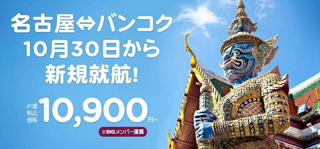 「名古屋⇔バンコク10月30日から新規就航!」セール
